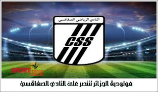 مولودية الجزائر تنتصر على النادي الصفاقسي