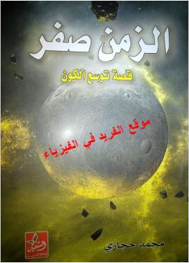 كتاب الزمن صفر ـ قصة توسع الكون pdf محمد حجازي