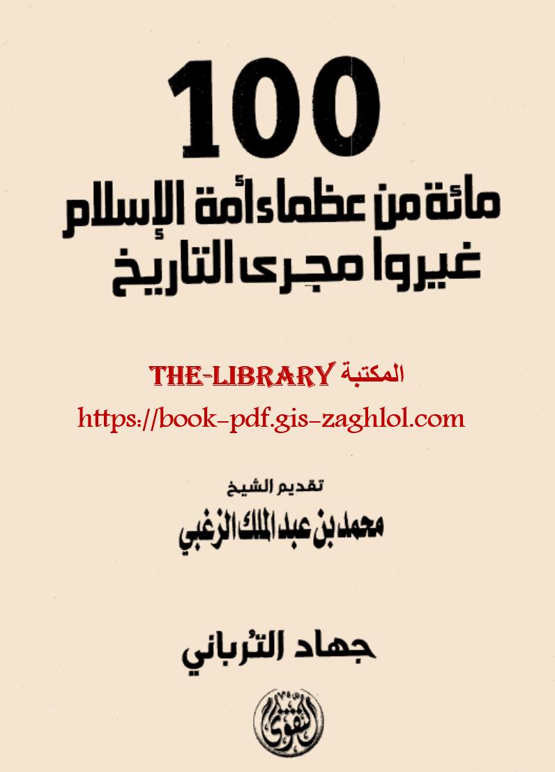 تحميل كتاب الاسئلة ما الذي يحفزك pdf مجانا