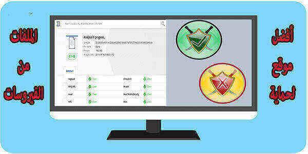 حماية, الكمبيوتر, نظام, الويندوز, موقع, انتيفايروس, الملفات, الفيروسات,virustotal,antivirus