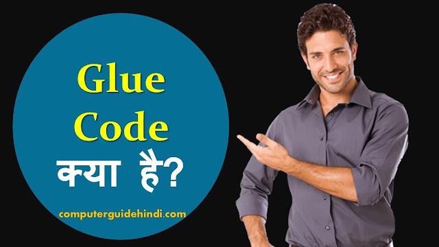ग्लू कोड क्या है? हिंदी  में [What is Glue Code? in Hindi]