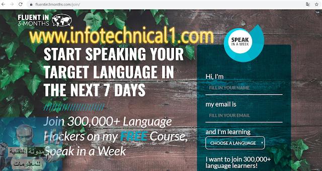 دليلك لإتقان اللغة الانجليزية فى 3 شهورمجاناً من أهلها