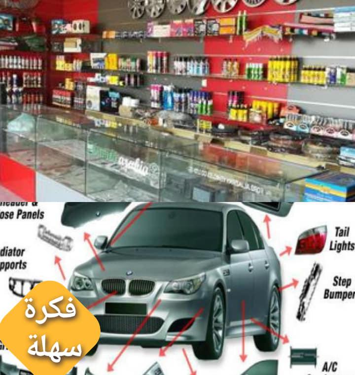محل بيع اكسسوارات السيارات خبايا ومميزات هذا المشروع المربح