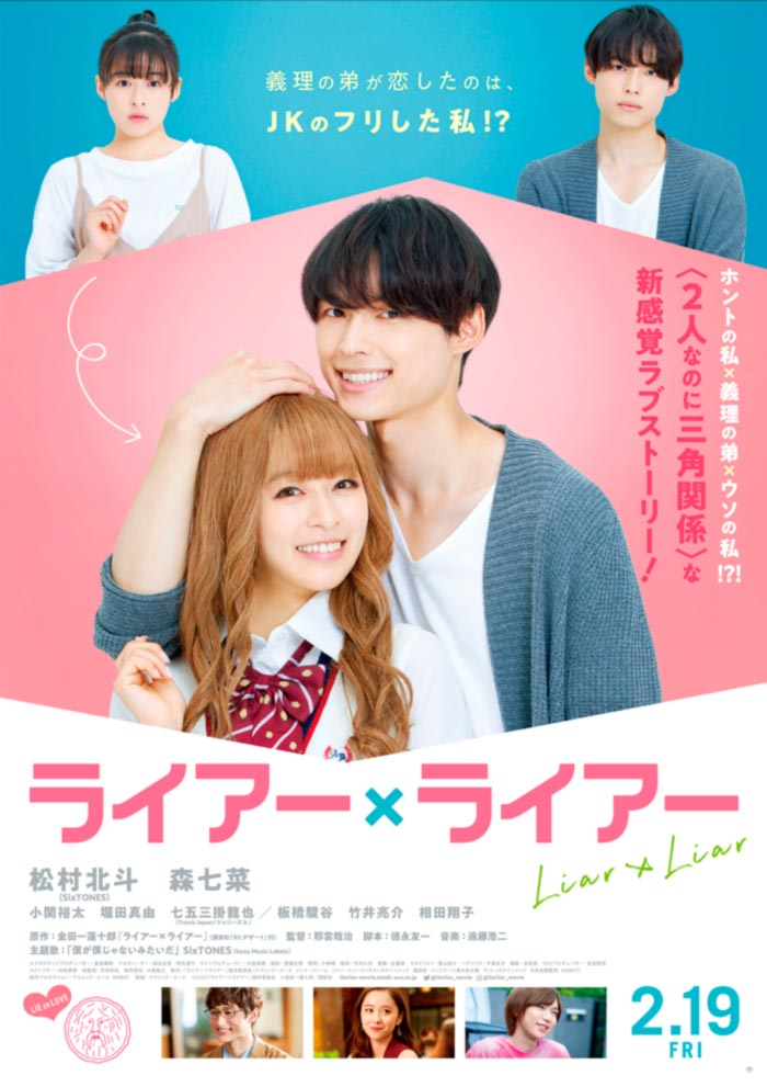 Liar x Liar live-action film - poster