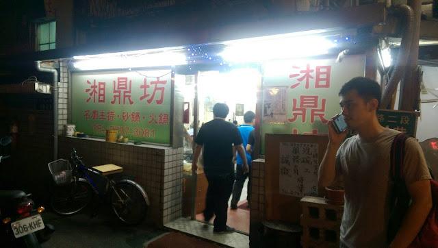 【台北六張犁食記】湘鼎坊,蔣經國御廚開的平價熱炒