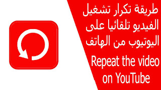 كيفية تكرار مقاطع فيديو يوتيوب YouTube