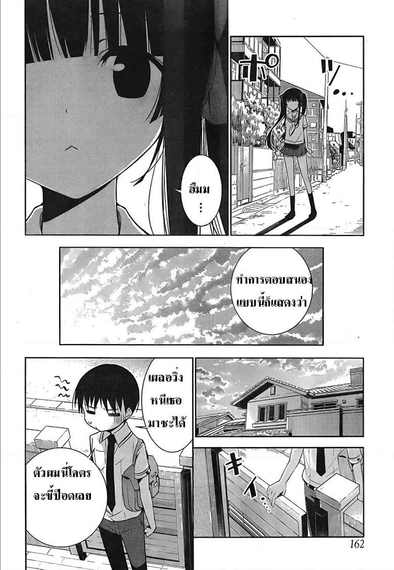 Shinigami-sama to 4-nin no Kanojo - หน้า 12