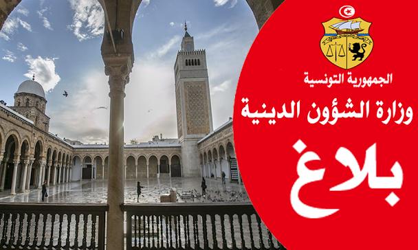 Tunisie : Suspension de toutes les prières à la mosquée pendant le confinement