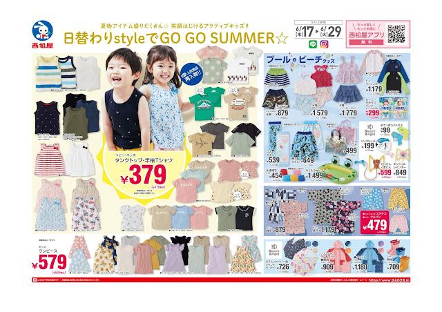 チラシ6月17日版「日替わりstyleでGO GO SUMMER☆」 西松屋チェーン/越谷レイクタウン店