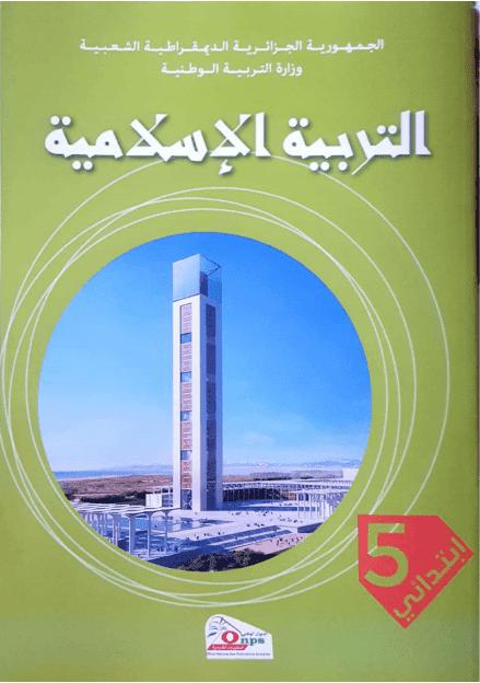كتاب التربية الاسلامية للسنة الخامسة إبتدائي الجيل الثاني PDF