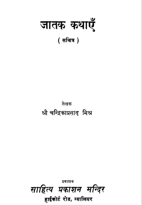 जातक कथाएं : चन्द्रका प्रसाद मिश्र  द्वारा पीडीऍफ़ पुस्तक इन हिंदी | Jatak Kathayen : By Chandraka Prasad Misra  in Hindi PDF Free Download