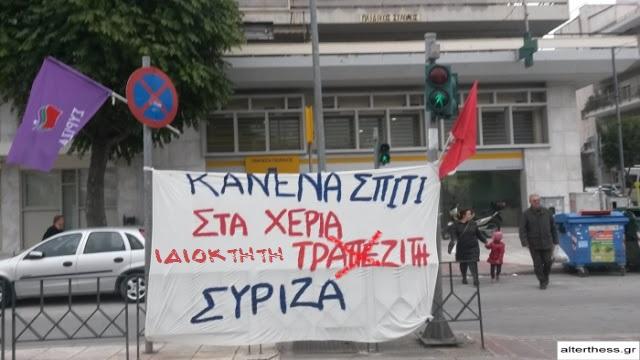 Οι κομμουνιστές θα μας πάρουν τα σπίτια! Από αύριο αρχίζει κατασχέσεις Α' κατοικίας η αριστερή κυβέρνηση του Τσίπρα!