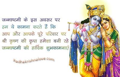 Radha Krishna Janmashtami SMS Wishes