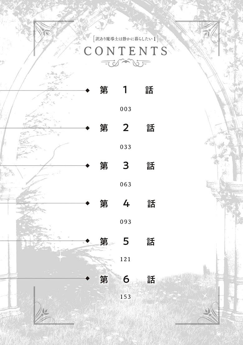 Wakeari Madoushi wa Shizuka ni Kurashitai - หน้า 3