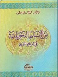 تحميل كتاب من الأنماط التحويلية في النحو العربي pdf محمد حماسة عبد اللطيف