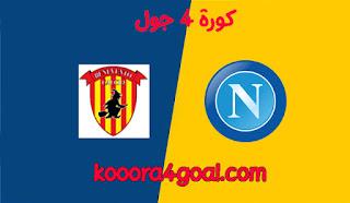 موعد مباراة نابولي وبينفينتو القادمة في الدوري الإيطالي كورة فور جول والقنوات الناقلة