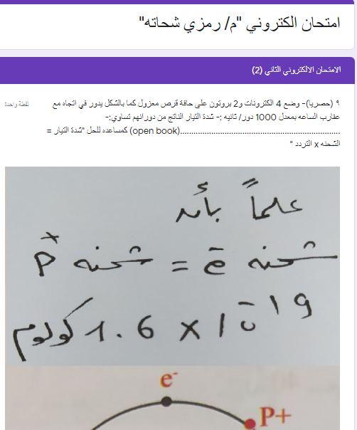 امتحان فيزياء الكترونى للثانوية العامة 2021 مطابق للمواصفات الحديثة