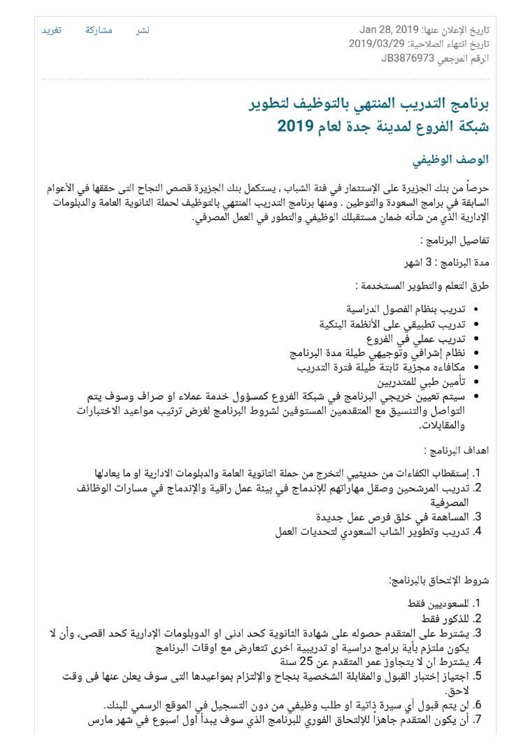 اعلان برامج التوظيف السعوديه