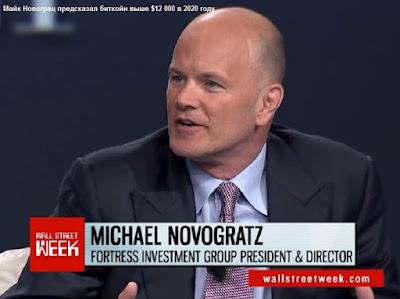 Майк Новограц предсказал биткойн выше $12 000 в 2020 году