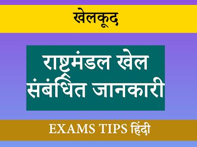 Commonwealth Games Related Knowledge in Hindi, राष्ट्रमंडल खेल संबंधित जानकारी