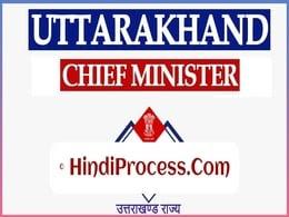 uttarakhand-cm-mobile-phone-whatsapp-number-office-home-address