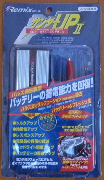 Remix QIC-10 サンダーUPⅡはパルス発生器でバッテリー上がりの原因のサルフェーションを除去する魔法のBOX