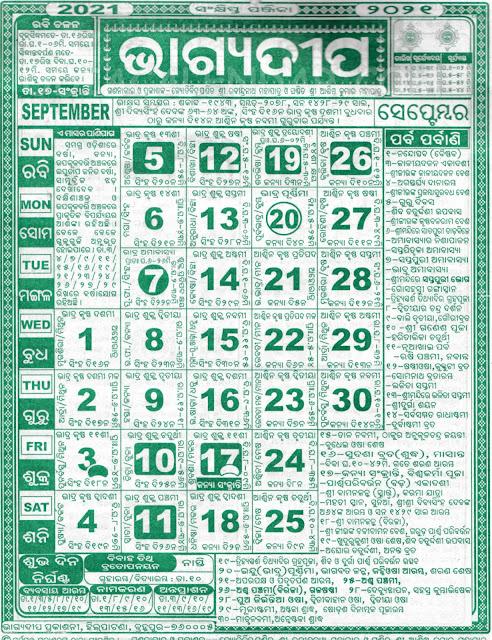 Odia Bhagyadeep Panjika Calendar 2021 September