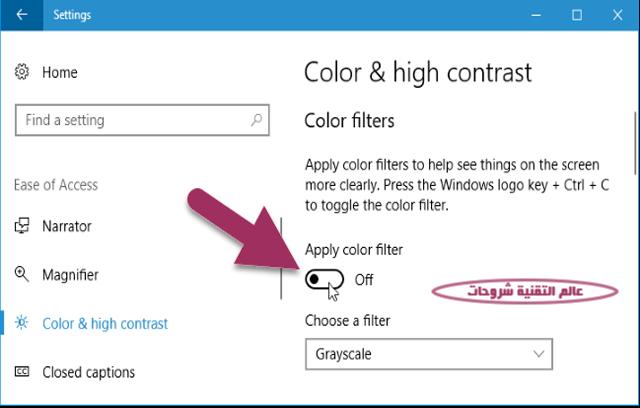 طريقة-تخصيص-الألوان-Color-Filters-في-Windows-ويندوز-10-لتحسين-القراءة-1