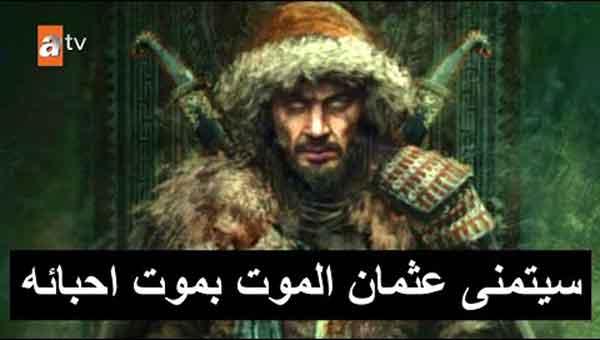 العدو المغولي الجديد الأشرس اعلان الموسم الثالث مسلسل المؤسس عثمان الحلقة 65 مترجم
