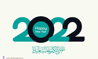 صور العام الجديد 2022