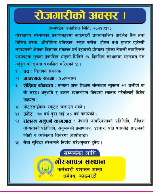 Job Vacancy; 50 Advertisement Collectors for Gorkhapatra Sansthan