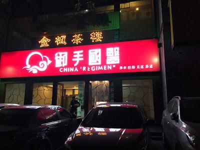 China Regimen, Chengdu, Sichuan, China