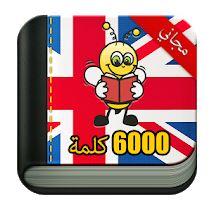 تطبيق تعلم 6000 كلمة باللغة الإنجليزية بطريقة سهلة وممتعة