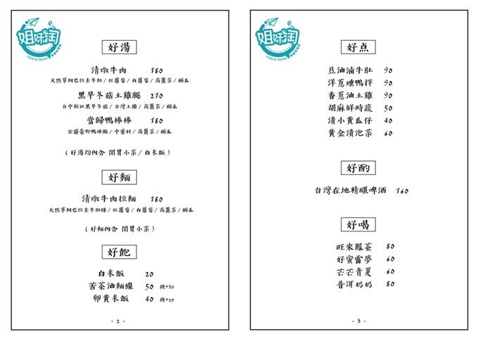 小燉食室菜單
