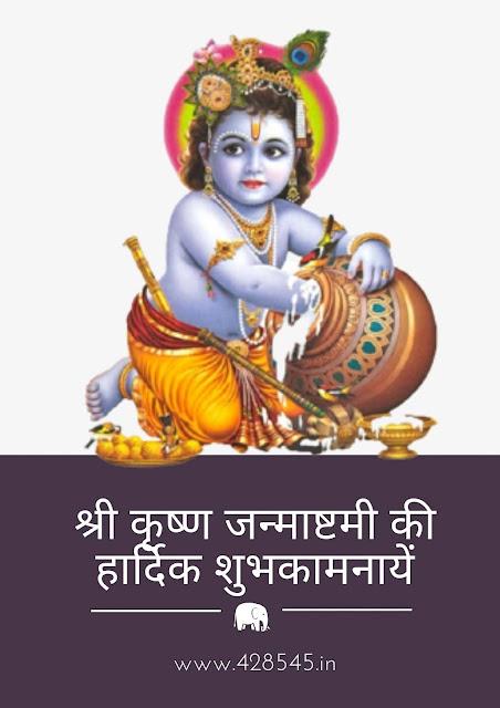 HD Poster Krishna Happy Janmashtami 2021