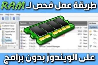 طريقة فحص قطعة RAM على الويندوز بدون اي برامج