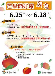 【走馬瀨農場】芒果節,名子有「愛」「文」「芒」「果」,門票免費