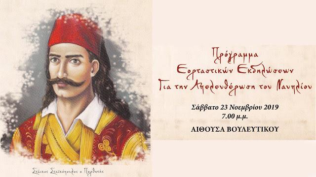 Επετειακή εκδήλωση για την κατάληψη του Παλαμηδίου και την απελευθέρωση του Ναυπλίου