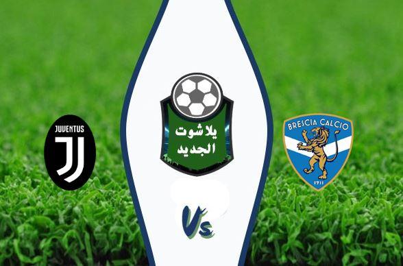 نتيجة مباراة يوفنتوس وبريشيا اليوم 24-09-2019 الدوري الايطالي