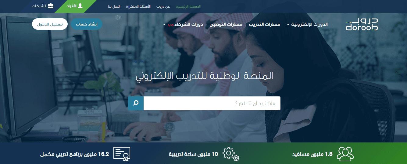 10 منصات عربية  تعليمية لتعلم أقوى التقنيات التكنولوجية مجانا