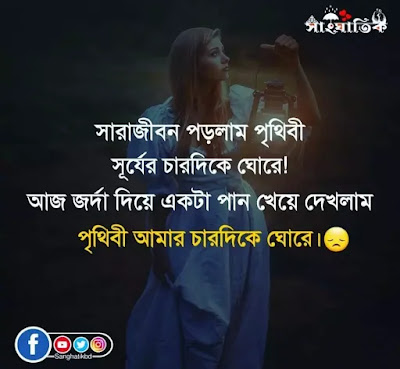 Bengali Love Quotes for Whatsapp