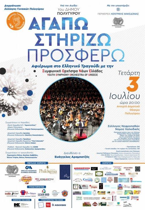 Η Συμφωνική Ορχήστρα Νέων Ελλάδος στον Πολύγυρο