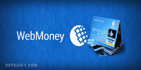 شرح-كيفية-إنشاء-حساب-في-بنك-WebMoney-وكيفية-تفعيله