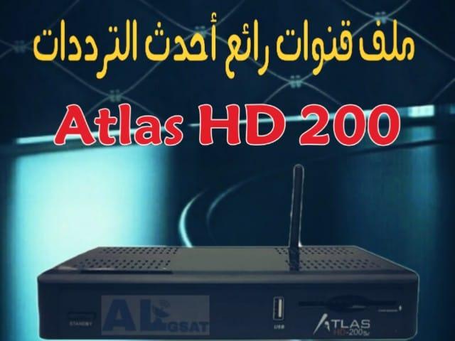 ملف قنوات ATLAS HD200S بالتحديث الأخير