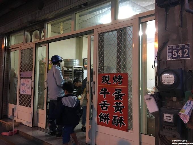 【彰化美食】鹿港老街-青珍坊牛舌餅,名產必買伴手禮。