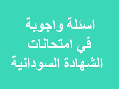 اسئلة واجوبة في امتحانات الشهادة السودانية