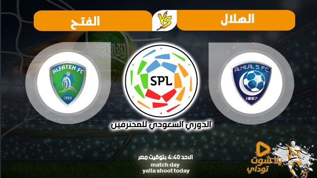 نتيجة مباراة الهلال والفتح اليوم 3-12-2020 في الدوري السعودي