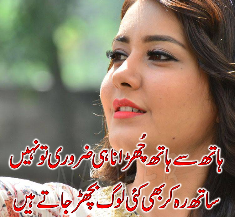 2 line urdu sad poetry