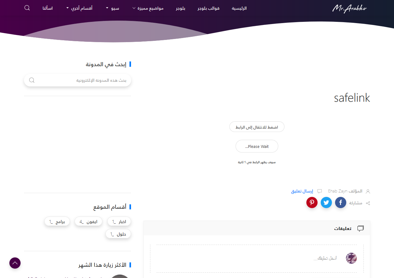 كيفية اضافة صفحة تحويل الروابط لمدونات بلوجر