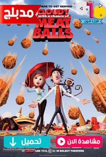 مشاهدة وتحميل  فيلم يوم غائم مع فرصة الحصول علي كرات اللحم الجزء الاول 1 Cloudy With A Chance Of Meatballs 1 2009 مدبلج عربي